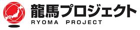 龍馬プロジェクト