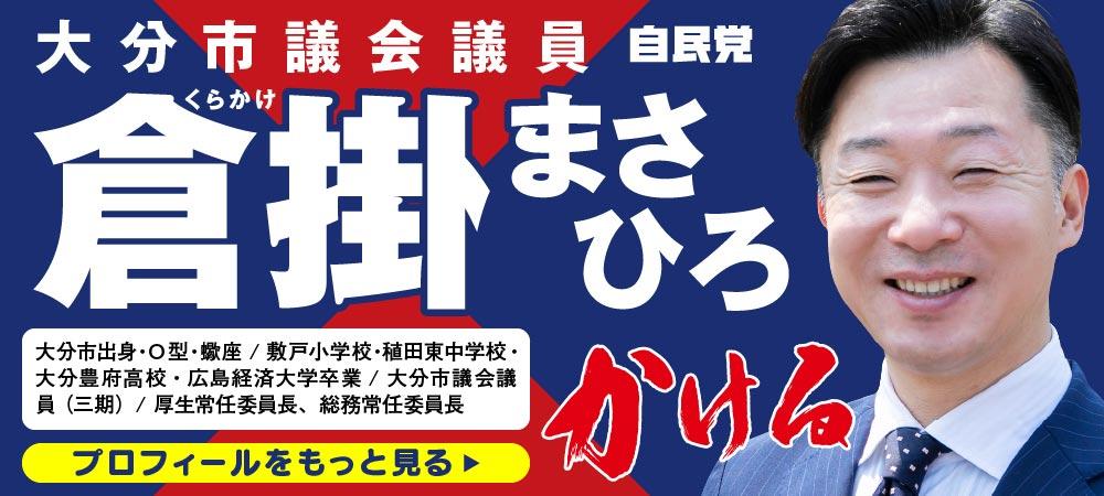 4年前の今日【大分市議会議員選挙2021立候補者 倉掛まさひろ